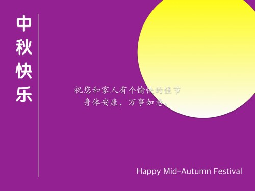 mid-autumn