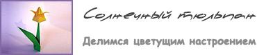 "Интернет-магазин ""Солнечный тюльпан"""
