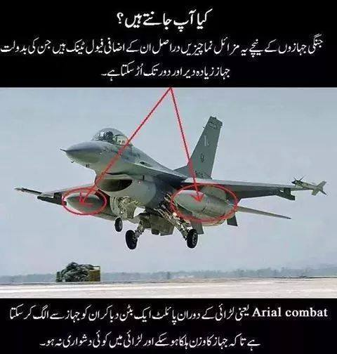 Missiles or Fuel tanks in F-16?