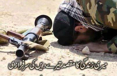 Soldier in Commando Uniform with RPG doing Sajda