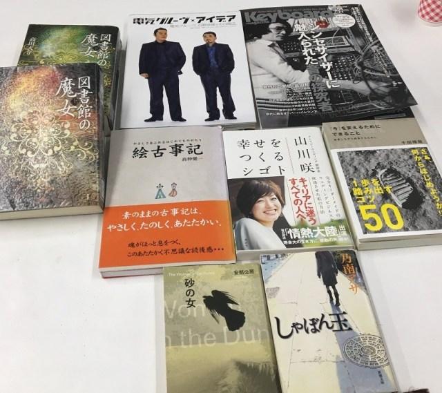 読書会 名古屋・藤が丘 それいゆ2018.1.20