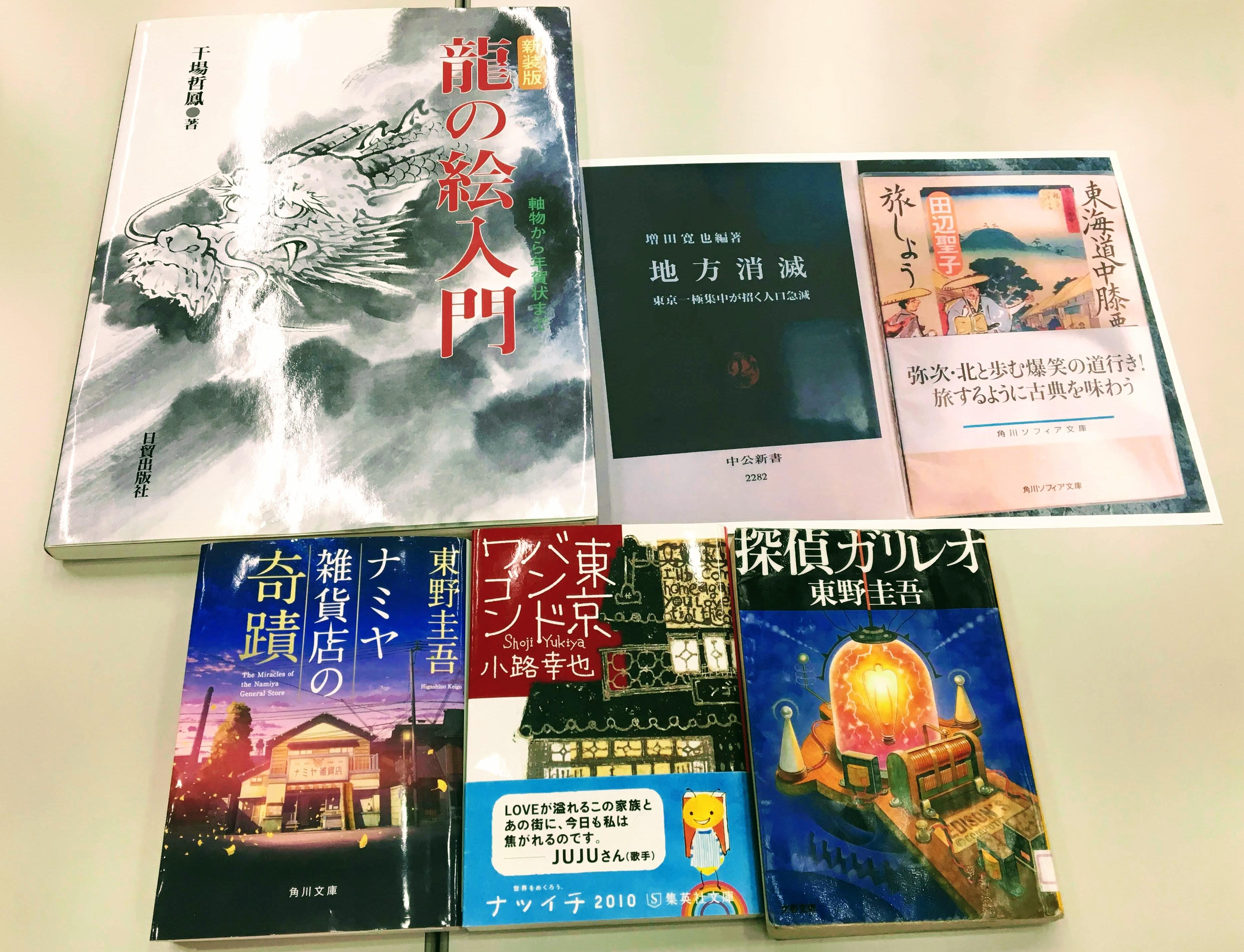 名古屋・読書交流会それいゆ20180616