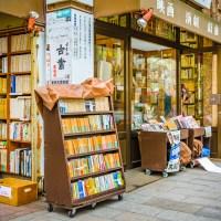 Tokyo: Jimbocho, le quartier des bouquinistes.