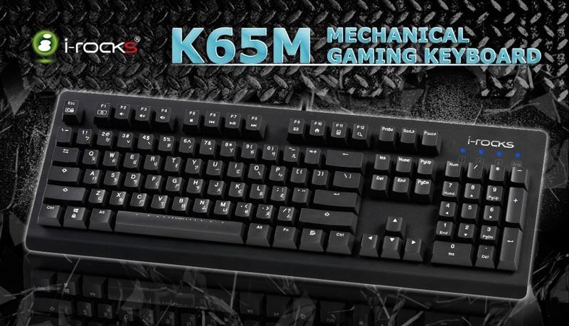 超值機械鍵盤 i-rocks k65M 茶軸 $1799 介紹與評價 – 冰塊的blog