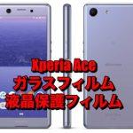 Xperia Aceにおすすめ!!サイズぴったりのガラスフィルム・液晶保護フィルム!!