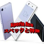 Xperia Aceのスペックと特徴とは?お手頃価格のXperiaが登場!