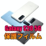 Galaxy S20 5Gにおすすめの保護フィルム5選!