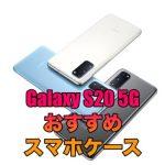 Galaxy S20 5Gにおすすめのケース!スリムなスマホにぴったりのケースは?