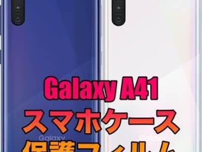 Galaxy A41におすすめのケースと保護フィルムを厳選!