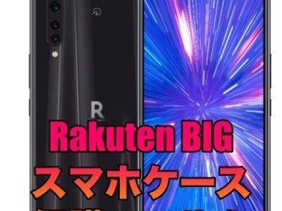 Rakuten BIGにおすすめのケースと保護フィルム!