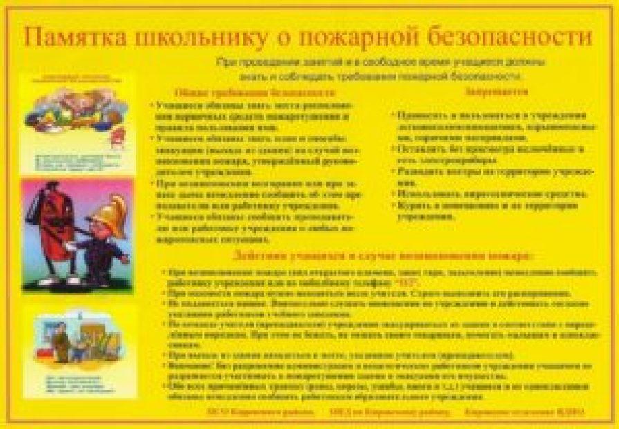pamjatka_o_pozharnoj_bezopasnosti
