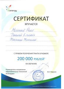 Сертификат на 200.000
