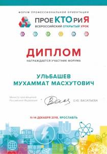 Ульбашев Мухаммат Ярославль 2018