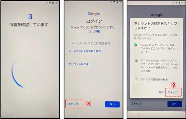 Aquos デバイス を Ok google tvj19 セットアップ