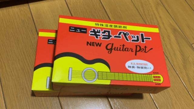 ギターの調質剤(ニューギターペット)
