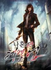 นิยาย Solo Leveling ตอนที่1-270 แปลไทย