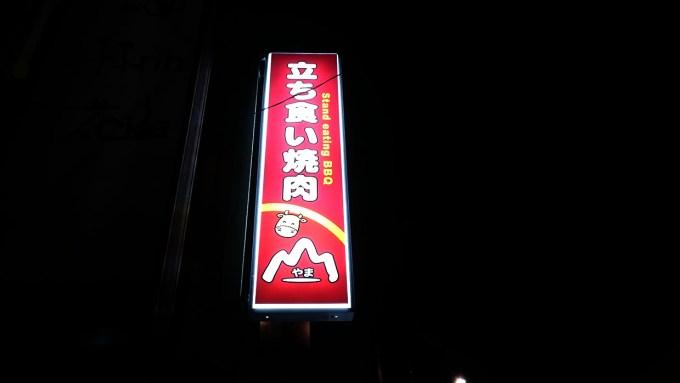 「立ち食い焼肉やま」看板