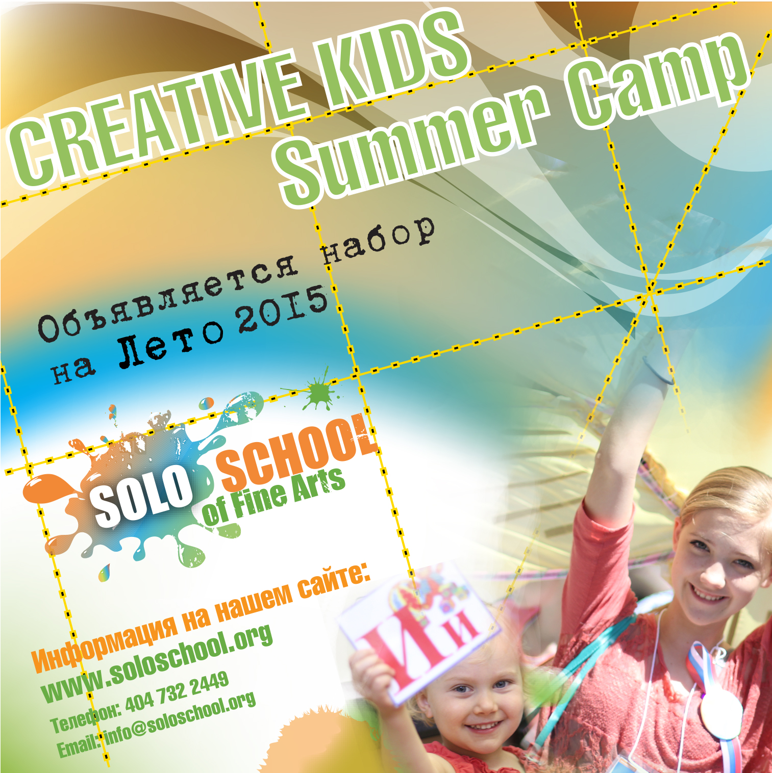 Creative Kids Summer Camp