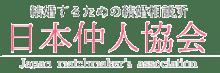 日本仲人協会(徳島)