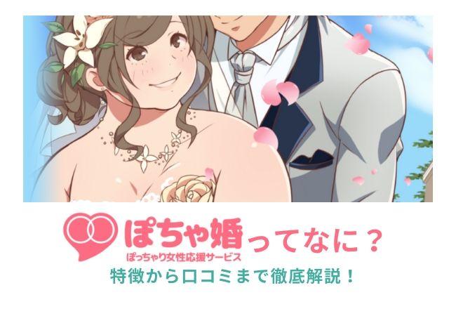 ぽちゃ婚とは?ぽっちゃり専門女性オンライン結婚相談所