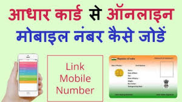 How to link Aadhaar with mobile number trough online and offline
