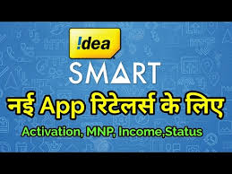 Idea Smart App 4.0 APK Download For Android or Pc