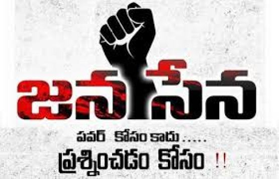 Janasena Membership app Download on Mobile and Pc