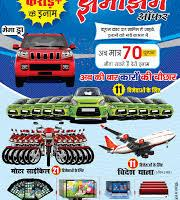 Dainik jagran jhamajham offer result 2018 : You can Win Car and iPhone and more