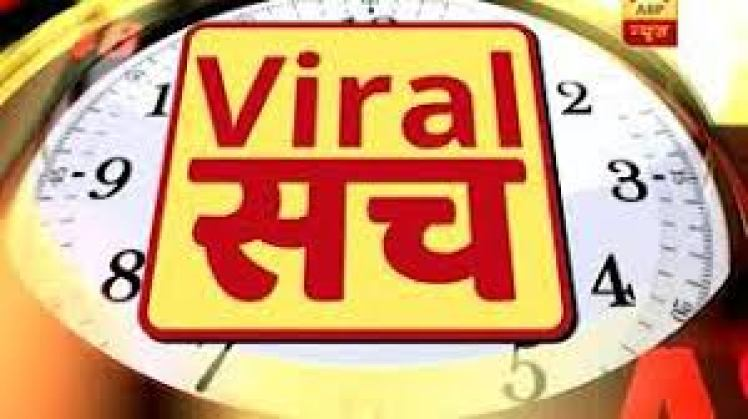 How to send viral sach to abp news by sms or whatsapp or Email