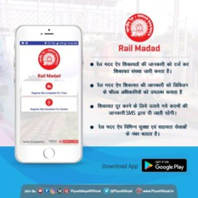 Rail Madad App Download For Android