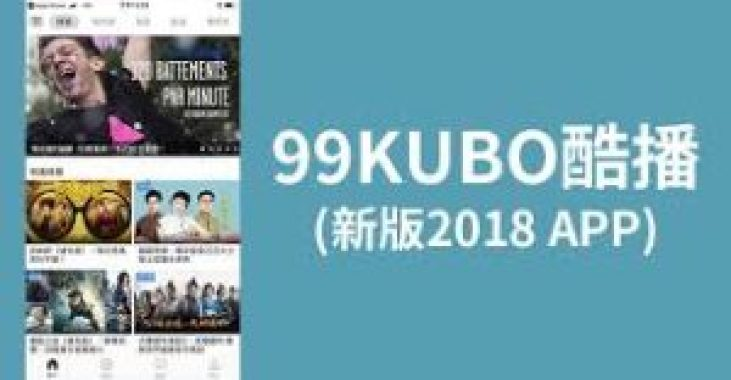 99kubo App Download For iOs or Android Mobile Phone by Play Store
