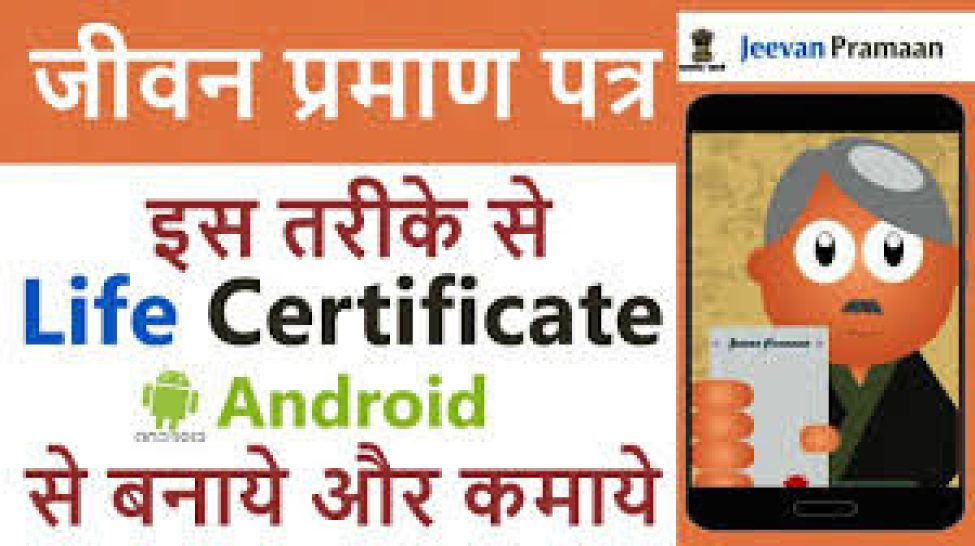 Jeevanpramaan.gov.in App Download Free For Android, ios or Pc By Play Store: