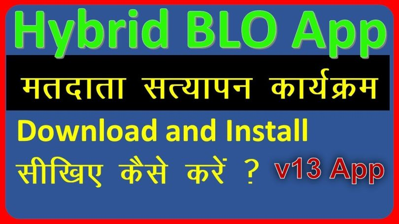 Hybrid BLO Register Version v13 App download