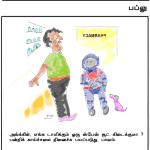 ஹாரிசன் பெர்ஜரான்