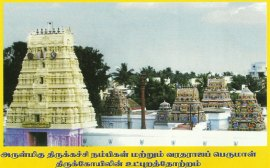 thirukachi_temple_innerview