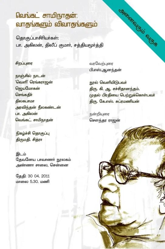 ve-saa-book-release