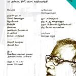 வெங்கட் சாமிநாதன் - புத்தக வெளியீட்டு விழா