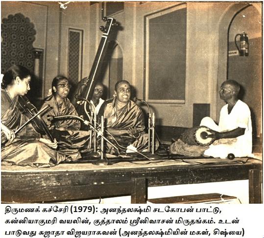 Anantalakshmi_Satagopan_Cutchery_Vijayaragavan_Sujatha_Kanniyakumari_Concert_Performance