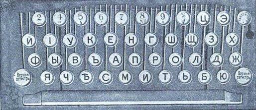russian_type_writer