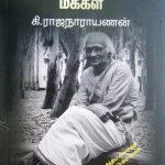 Gopallapurathu_Makkal_Ki_Rajanarayanan_Tamil_Classics_Writers_History_Fiction_Works