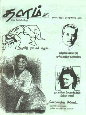 Thalam_Ilakkiyam_Literary_Ezine_Magazines_Small_Little_Magz_Thamil_Tamil_Chellappa_Critics_Alternate_Literature