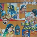 Writer_Prabhanchan_Books_Authors_Kavitha_Publications_Classics_maanudam_vellum