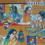 Writer_Prabhanchan_Books_Authors_Kavitha_Publications_Classics_maanudam_vellum
