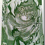 onai_kula_chinnam_Novels_Translation_Books_Tamil
