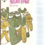 ராக் தர்பாரி