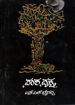 SL_Bhyrappa_Kannada_Karnataka_Authors_Covers_Read_Library_Vamsa_Vruksha_Book