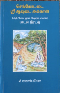 Senkottai_Sri_Aavudai_Akkaal_Njaanandha_Nikethan_Songs_Books_Tamil_Scripts_Read_Library_Cover_Page_Lady_Authors