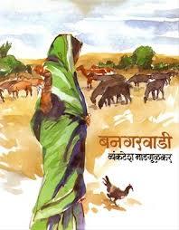 bangarwadi_book