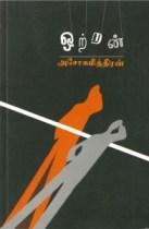 2006-07_Ottaran-196x300