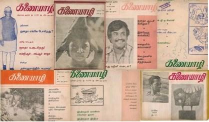 Old_Kanayazhi_70s_Tamil_Little_Magazine_Kanaiyaazi_SmallMagz_Lit_Thamizh